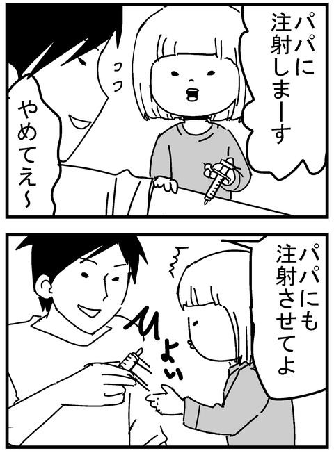 子育ネタ61-1