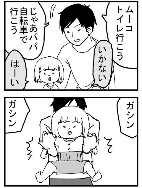子育ネタ9-1