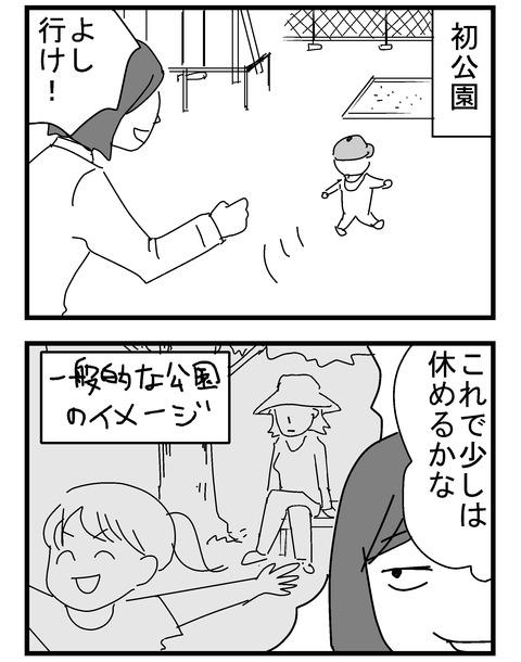 子育ネタ261