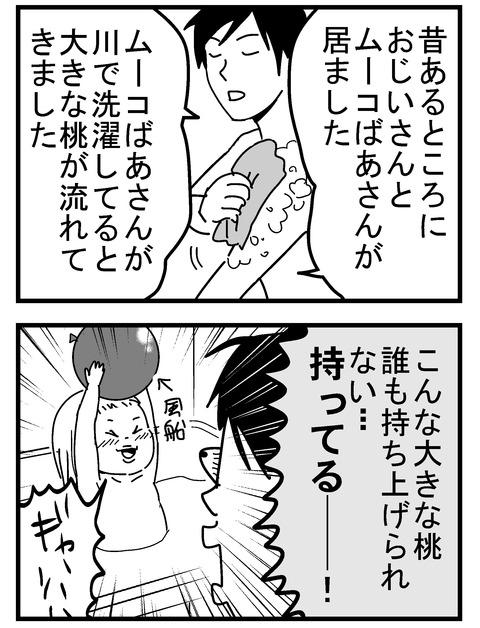 子育ネタ48-1