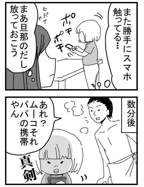 子育ネタ4-1