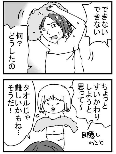 子育ネタ11-1