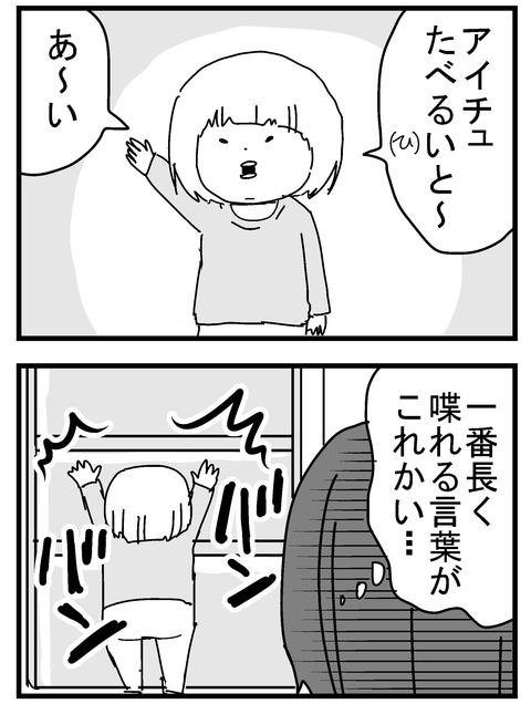 子育ネタ19-2