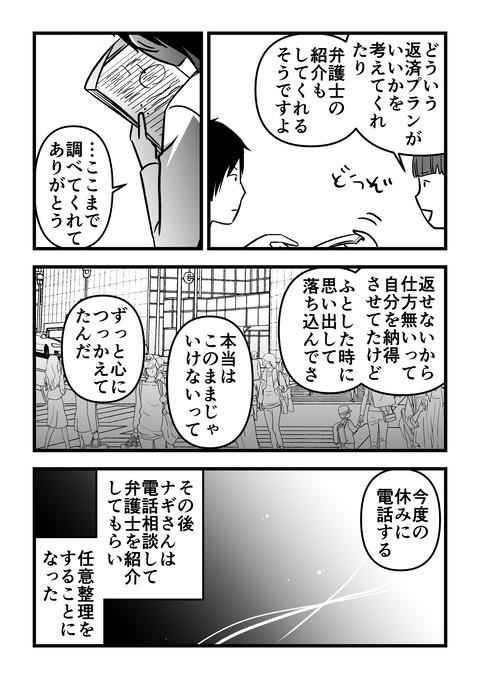 馴れ初め_022