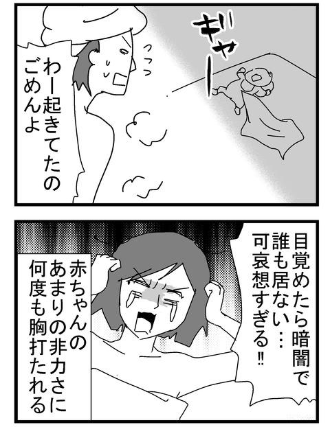 子育ネタ42