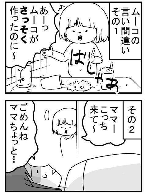 子育ネタ32-1