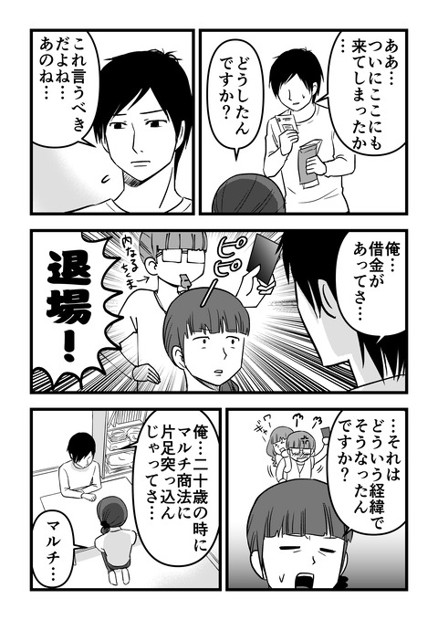 馴れ初め_016