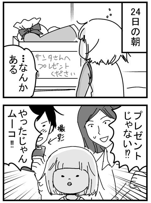 子育ネタ38-1