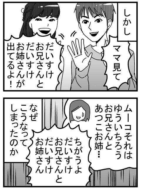 子育ネタ47-2