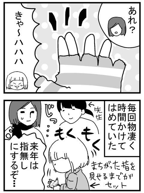 子育ネタ40-2