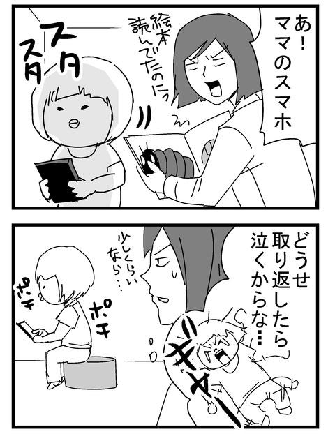 子育ネタ391