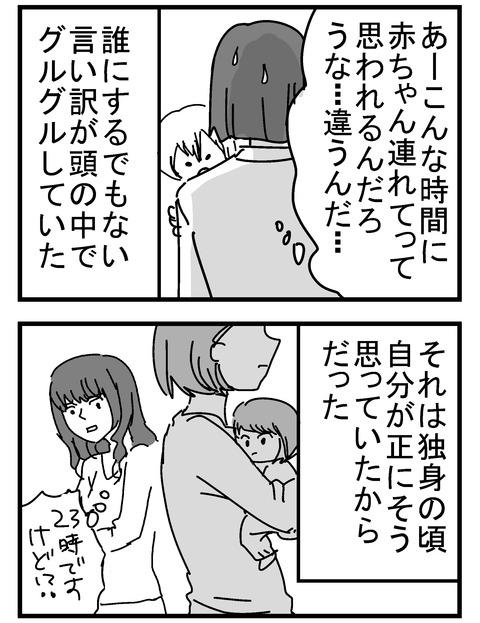子育ネタ27-6