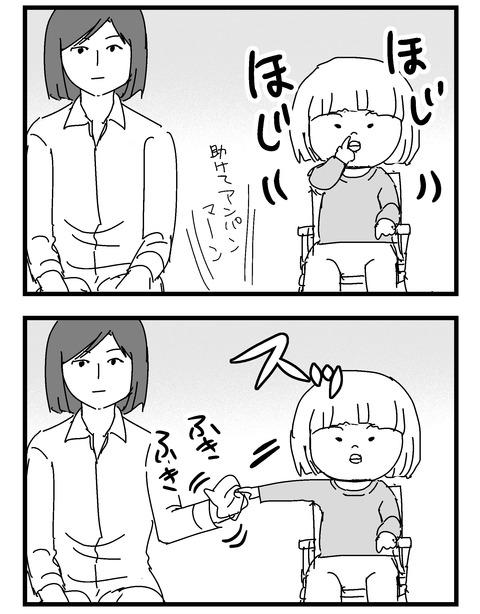 子育ネタ981