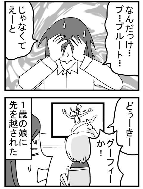 子育ネタ20-2