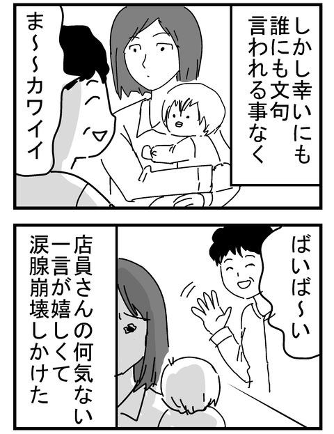 子育ネタ27-7