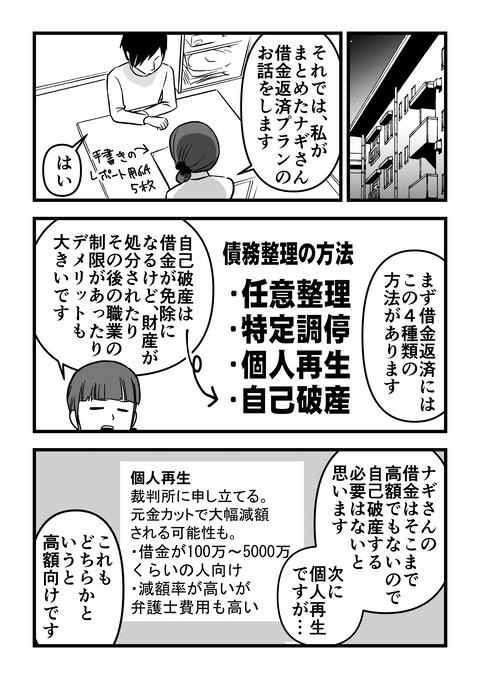 馴れ初め_020