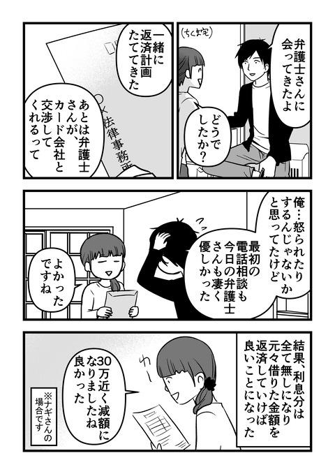 馴れ初め_023