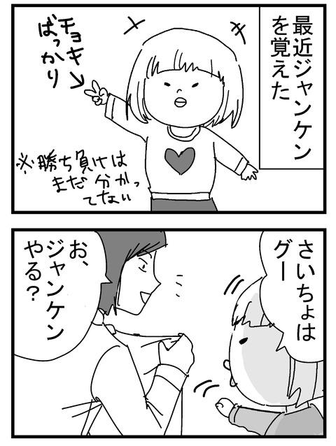 子育ネタ791