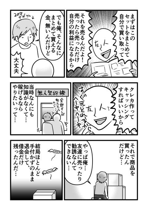 馴れ初め_017