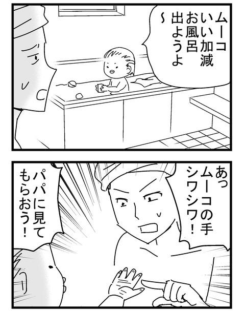 子育ネタ551