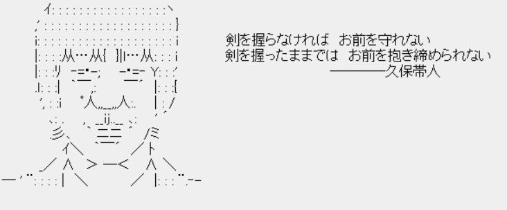 語録 長谷川亮太 岩間ボイス
