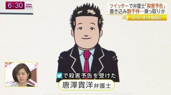 画像大量弁護士唐澤貴洋弁護士の御尊顔まとめポロリもあるよ