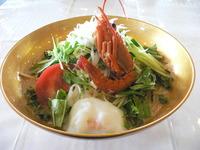 伊勢海老麺
