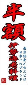 伊勢エビ料理5-2kop
