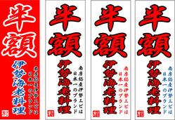 伊勢エビ料理6