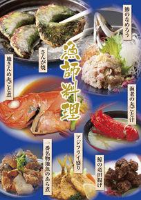 0223漁師料理_B1