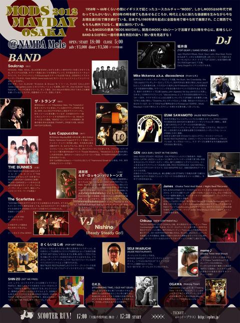 mayday2012_naka