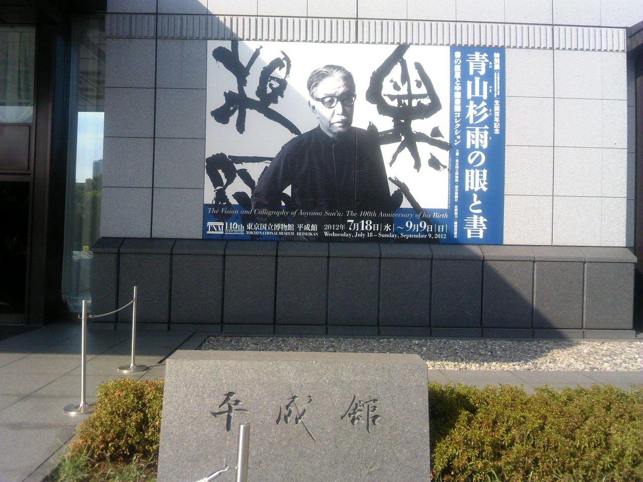 aoyama-syo