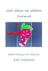 POSTCARD2008