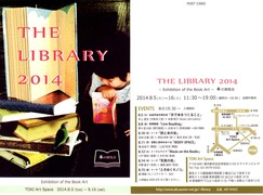 thelibrary2014