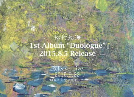 duolpgue-flyer-ol