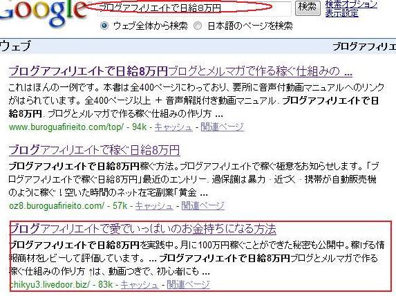 「ブログアフィリエイトで日給8万円」でグーグル3位