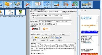 モバイルトレジャーの管理画面