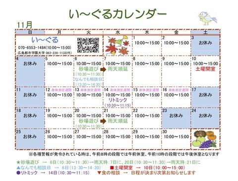 い~ぐるカレンダー2018.11