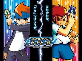 カードヒーロー (2)