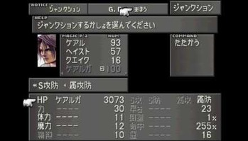 ジャンクションシステム (3)