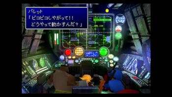 潜水艦 FF7