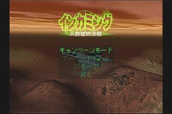 インカミング人類最終決戦 (2)
