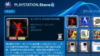 psゲームアーカイブス