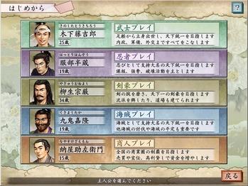 太閤立志伝 (4)