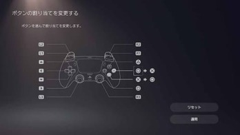 PS5 ボタン