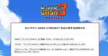 ロックマンDASH3 開発中止