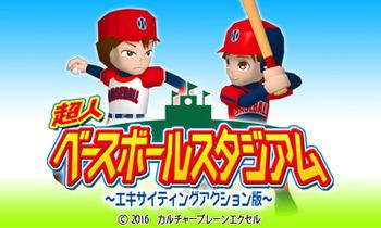 超人ベースボールスタジアム (3)