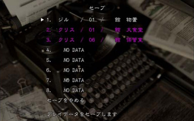 バイオハザードHD タイプライター