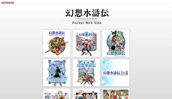 幻想水滸伝Webサイト