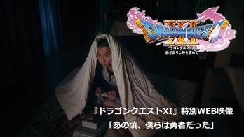 『ドラゴンクエストXI』特別WEB映像